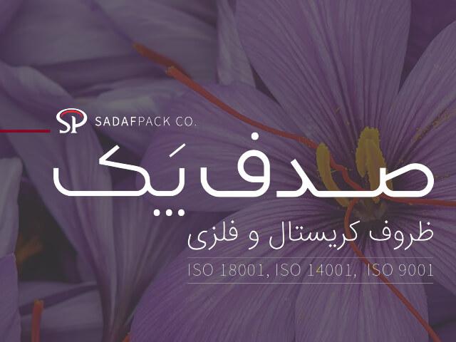 خرید ظروف زعفران از صدف پک | شرکت صدف پک
